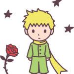 子供の頃から100回読んだ本|『星の王子さま』から学んだ3つのこと