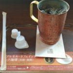 町田の上島珈琲にてアイスコーヒーを頂く.時間がたっても温くならないコップに秘密が・・・