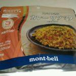 モンベルの保存食|カレーリゾッタ。スパイシー&マイルドな辛味が美味