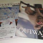 モンベル会員特典|会報誌『outward』が届いたよ!お得な情報満載?