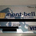 モンベルポイントをお得に貯めまくる!会員カードをクレジットに変更!