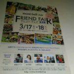 2018年3月横浜でモンベルフレンドフェア|アウトレットを狙う!