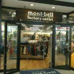 モンベル長島|スパワールドのあとはアウトレットでお買い物しよう!