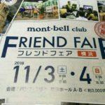 わたしを探さないで!モンベルのフレンドフェア☆11月横浜開催!